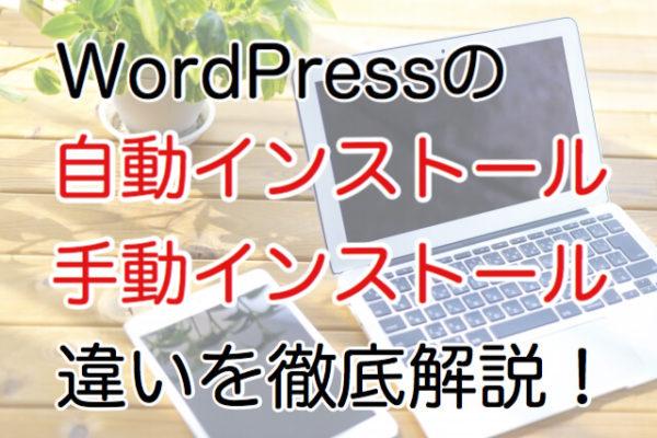 WordPress自動インストールと手動インストールの違いを解説