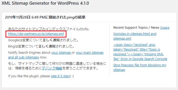 XML SitemapのURL