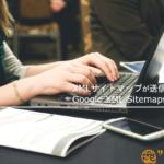 GoogleへXMLサイトマップが送信できる『Google XML Sitemaps』の使い方