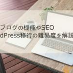 FC2ブログの機能やSEOを解説!WordPressへの移行難易度