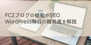 FC2ブログの機能やSEO