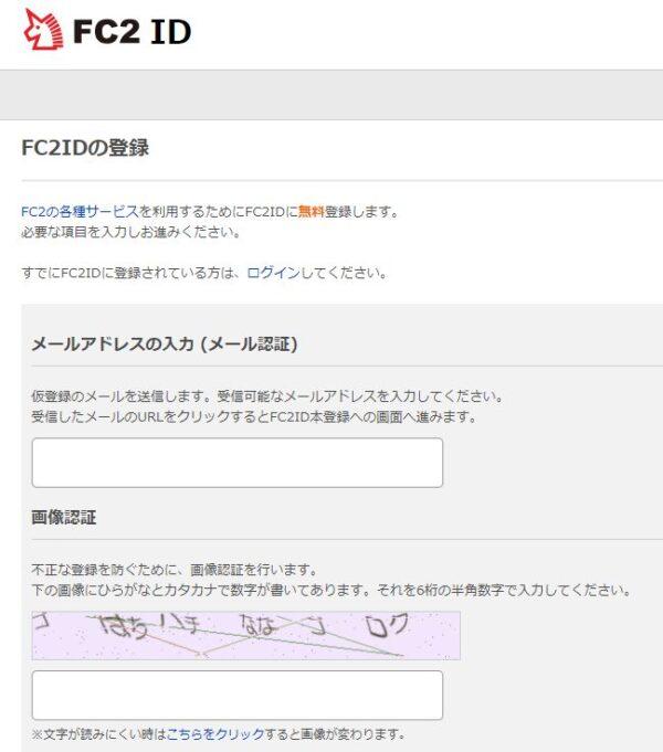 fc2id 登録画面