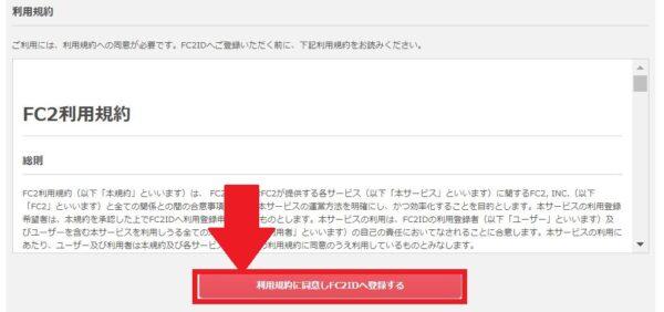 fc2id 登録画面 利用規約