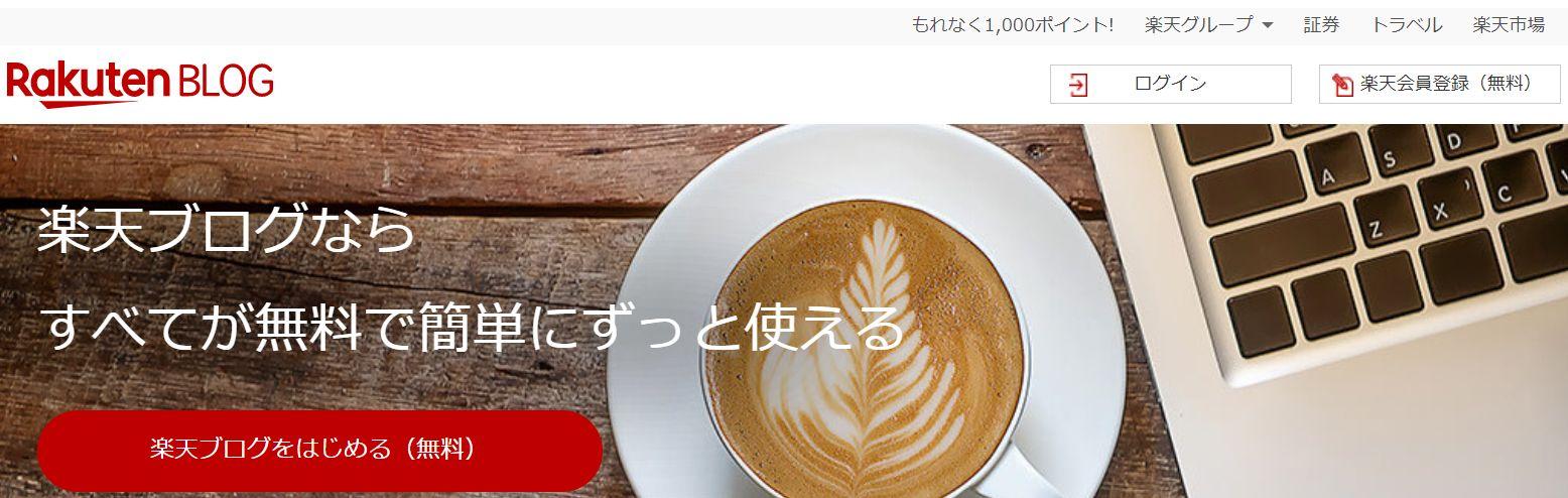 楽天ブログ トップページ