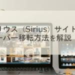 シリウス(Sirius)サイトのサーバー移転方法を解説