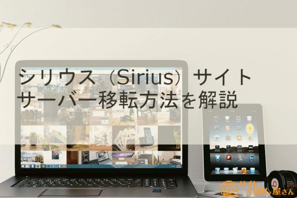 シリウス(Sirius)サイトのサーバー移転