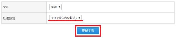 SSLの設定内容