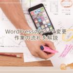 WordPressのテーマ変更作業の流れを解説