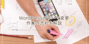 WordPressテーマ変更