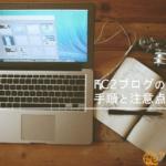 FC2ブログをSSL化する手順と注意点を解説