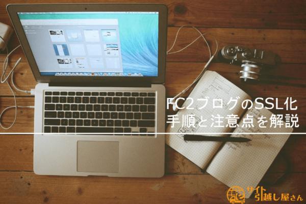 FC2ブログのSSL化手順