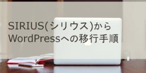 シリウスからWordPress移行