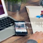 WordPressテーマ変更作業の外注費の相場
