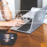 Livedoorブログランキング登録とランキング確認方法