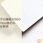 ココログの機能やSEOを解説!WordPressへの移行難易度