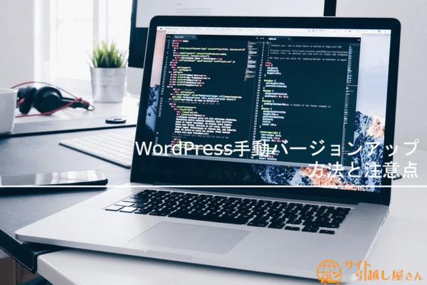 WordPress手動バージョンアップの方法と注意点