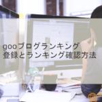 gooブログランキング登録とランキング確認方法