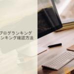 seesaaブログランキング登録とランキング確認方法