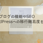 gooブログの機能やSEOを解説!WordPressへの移行難易度