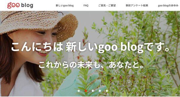 gooblog 公式ページ