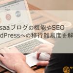 Seesaaブログの機能やSEOを解説!WordPressへの移行難易度