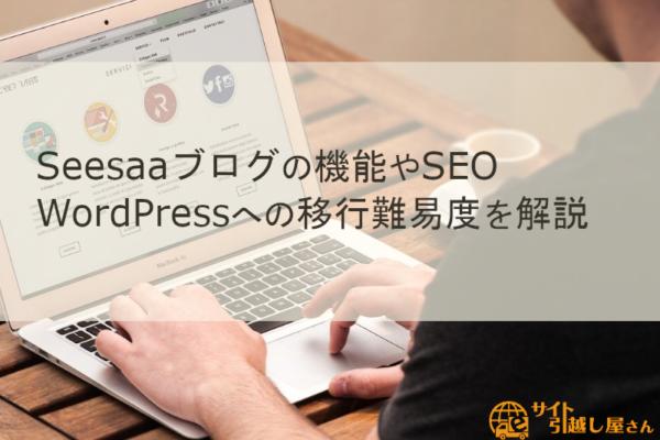 Seesaaブログの解説