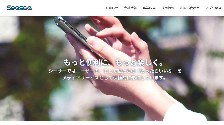 Seesaaブログ トップページ