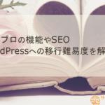 アメブロの機能やSEOを解説!WordPressへの移行難易度