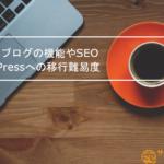 はてなブログの機能やSEOを解説!WordPressへの移行難易度