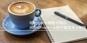 Bloggerの機能やSEO