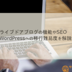 Livedoorブログの機能やSEOを解説!WordPressへの移行難易度