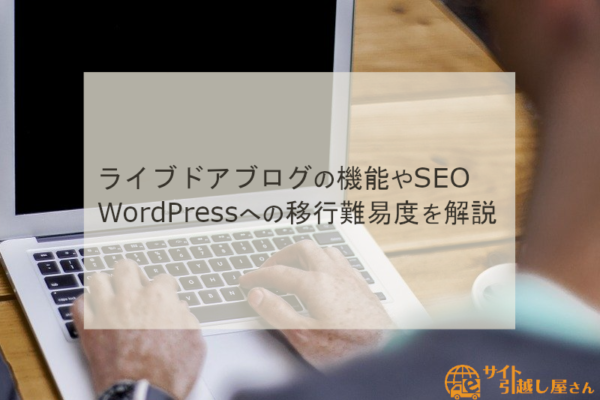 Livedoorブログの機能やSEO
