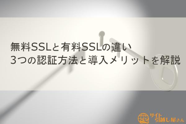 無料SSLと有料SSLの違い
