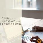 サブディレクトリにインストールしたWordPressをドメイン直下で表示させる方法