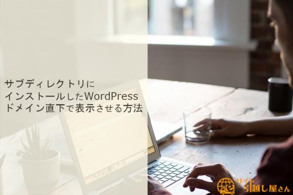 サブディレクトリにインストールしたWordPress