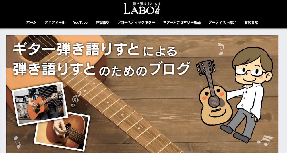 弾き語りすとLABO