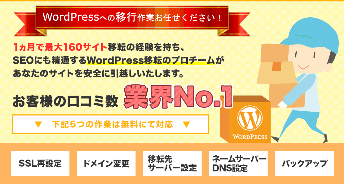 システムからWordPress化