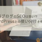 無料ブログのSEOは弱い?WordPressとの使い分けを解説!
