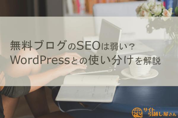 WordPressと無料ブログの使い分け