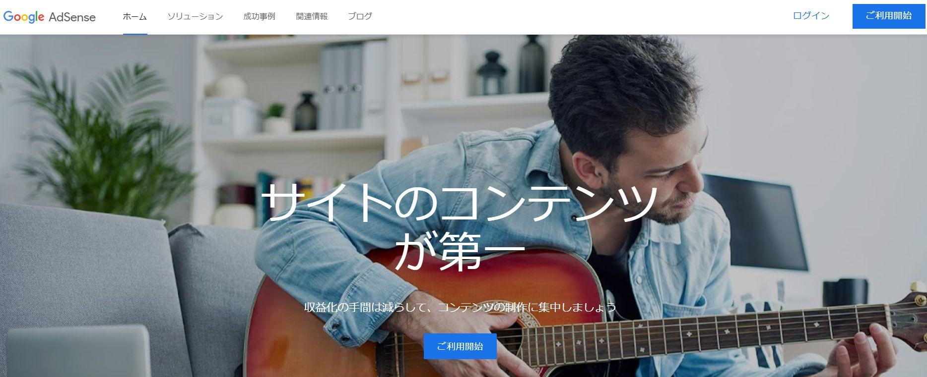 アドセンス 公式サイト