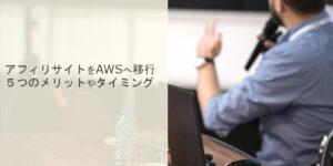 アフィリサイトをAWSへ移行