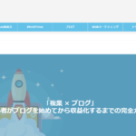 複業ブログ「Hidesun」様よりインタビューいただきました。