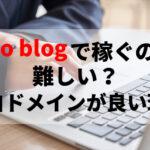 goo blogで稼ぐのは難しい?アドセンスをするなら独自ドメインが最適な理由