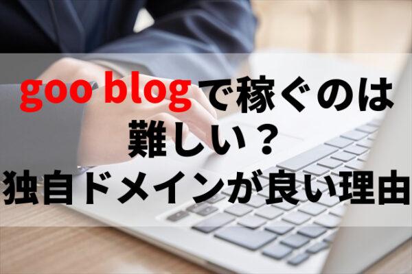 goo blog アドセンス 独自ドメイン
