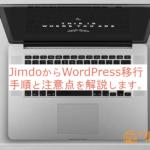 【徹底解説】Jimdo(独自ドメイン)からWordPressへの移行手順