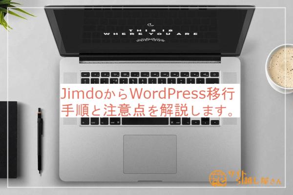 JimdoからWordPress移行の解説
