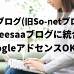 SSブログ(旧So-netブログ)がSeesaaブログに統合!独自ドメインでアドセンス運用が可能になりました