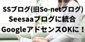 SSブログ(旧So-netブログ)Seesaaブログに統合