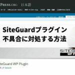 SiteGuard WP Pluginの不具合に対処する方法は?どうすれば復旧できるのか