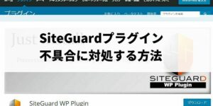 SiteGuard不具合の対処法